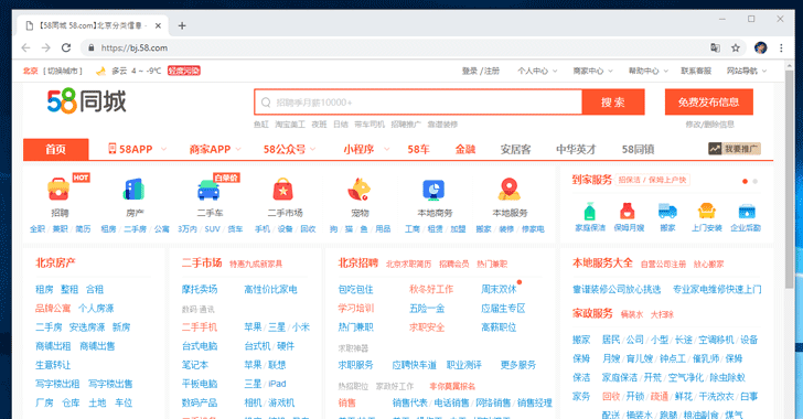 Over 202 Million Chinese Job Seekers Details Exposed On the Internet